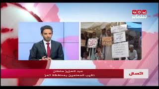 موظفو #تعز يواصلون اعتصامهم للمطالبة بالمرتبات | عبدالعزيز سلطان - يمن شباب
