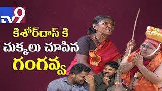 కిశోర్  దాస్ కి చుక్కలు చూపిన గంగవ్వ  || Kishore Das || Gangavva || Sankranthi Special - TV9
