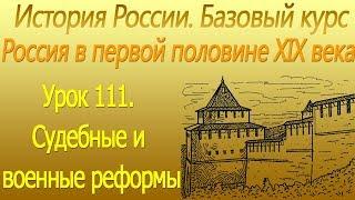 Судебные и военные реформы. Россия в первой половине XIX века. Урок 111