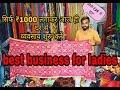 best business | Cheapest डिज़ाइनर दुपट्टों की होलसेल मार्किट ! Heavy Embroidered Dupatta With Price