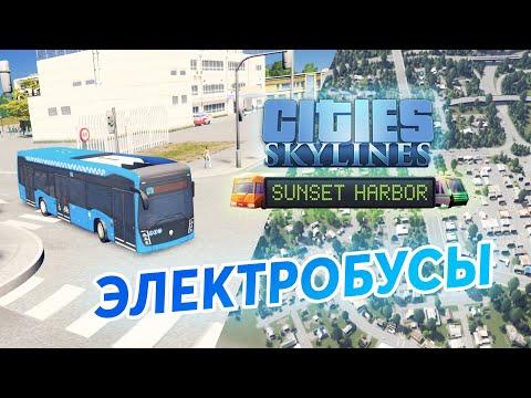 ЭЛЕКТРОБУСЫ - Cities: Skylines Sunset Harbor #1 |