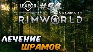 видео Rimworld как лечить болезни