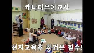 캐나다유아교사, 캐나다보육교사 모집