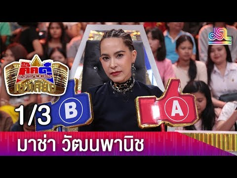 มาช่า วัฒนพานิช - วันที่ 13 Dec 2018