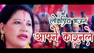 Nepali popular vajan Aafnai karnle लोकप्रिय भजन आफ्नै कारनले ....
