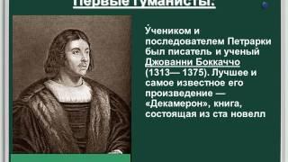 """Презентация к уроку истории: """"Культура раннего Возрождения в Италии"""""""