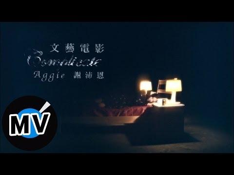 Aggie 謝沛恩 - 文藝電影 (官方完整版MV)