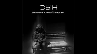 СЫН (2016). Режиссер: Арсений Гончуков