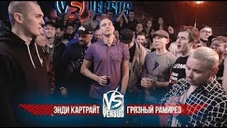 VERSUS #10 (сезон IV) - ALL ROUNDS Энди Картрайт