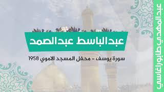عبد الباسط عبد الصمد (سورة يوسف) - محفل المسجد الاموي 1958