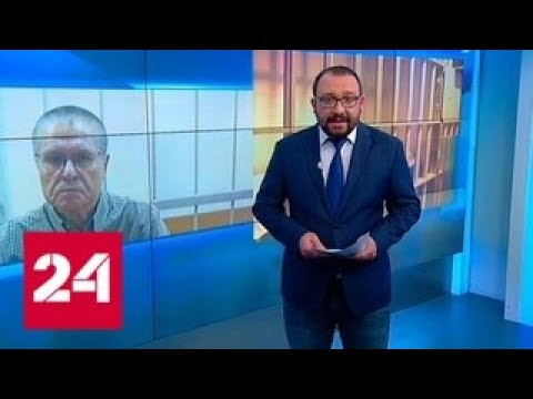 Алексей Улюкаев обживается в 'кремлевском централе' - Россия 24