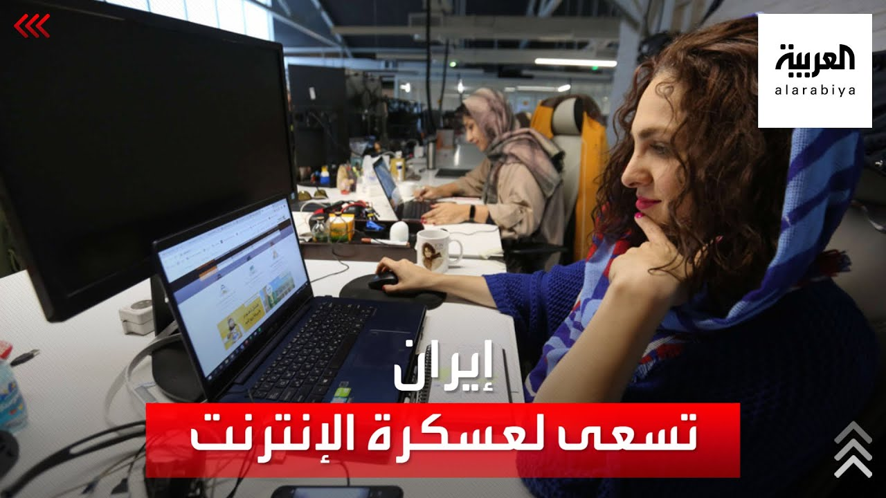 البرلمان الإيراني يناقش قانونا لـ-عسكرة- الفضاء الإلكتروني ويتجاهل مطالب المواطنين  - 00:54-2021 / 7 / 30