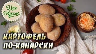Легендарный картофель по канарски papas arrugadas сморщенный картофель Домашний рецепт