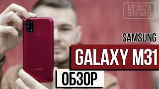 Купил SAMSUNG GALAXY M31 - ЧЕСТНЫЙ ОБЗОР смартфона на русском - ВСЯ ПРАВДА про GALAXY M31