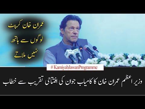 PM Imran Khan Complete Speech at Kamyab Jawan Youth Program | 06 Dec 2019