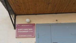 "20.02.2020.Апелляция Жеки ,,Баргузин "" Районный суд."