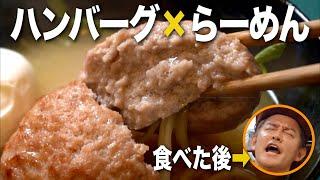 【クールカフェの新メニュー】ふわとろハンバーグを、みんな大好き●●にのせたら、そりゃ美味いに決まってる!