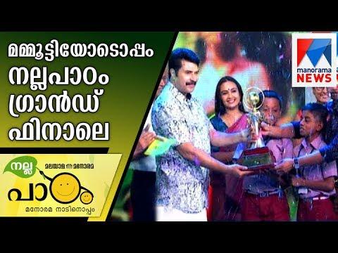 Nallapadam grand finale prize distribution - Nallapaadam | Manorama News