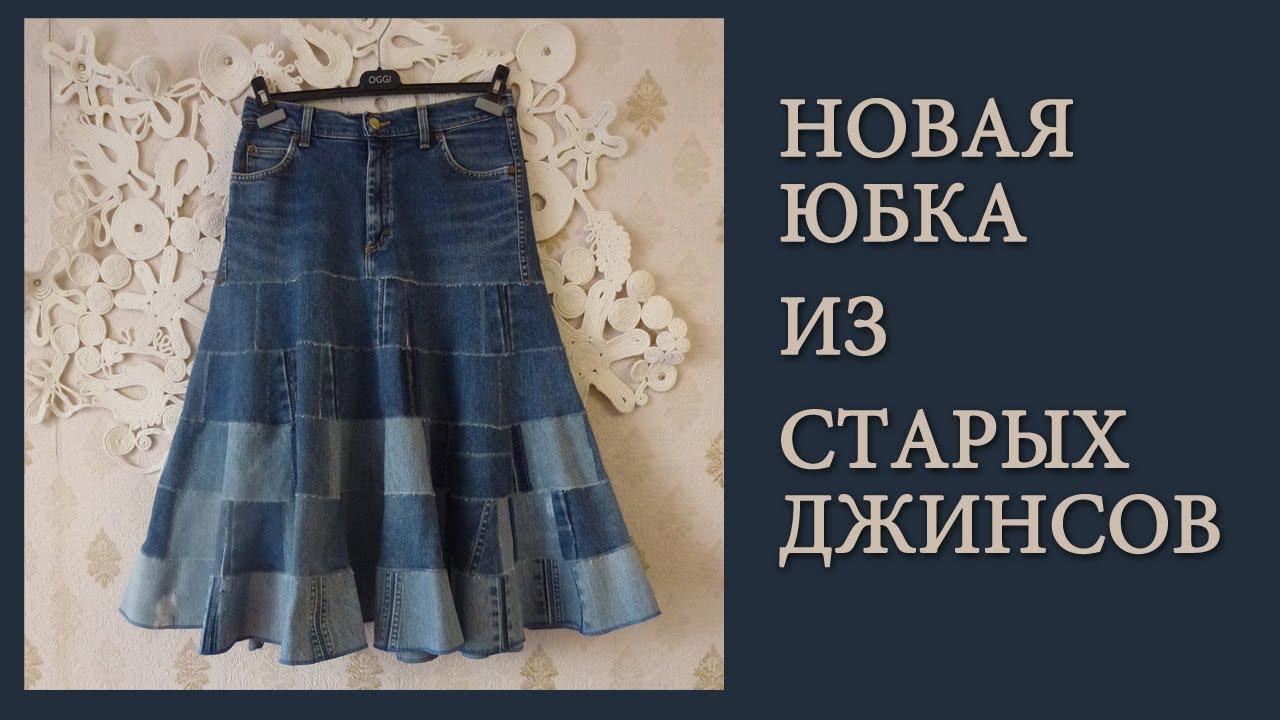 Выкройка юбки из джинса