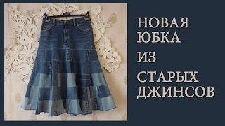 Как сшить новую юбку любого размера из старых джинсов(http://xn--80ameiujne.xn----8sba1cxa4b2aq.xn--p1ai/opisanie-vk.html Как сшить новую юбку любого размера из старых джинсов без применения..., 2013-12-23T06:59:04.000Z)