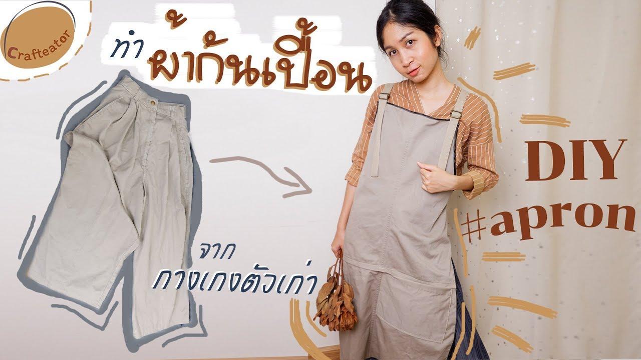 วิธีทำ ผ้ากันเปื้อน จาก กางเกง DIY pants to apron | 𝘾𝙧𝙖𝙛𝙩𝙚𝙖𝙩𝙤𝙧 คราฟท์-เอเตอร์
