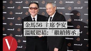 金馬56 主席李安溫暖總結:「希望繼續傳承,金馬發揚光大」|金馬56|Vogue Taiwan