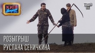Розыгрыш Руслана Сеничкина | Вечерний Киев, розыгрыши 2014