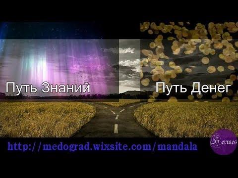 People of Innate Knowledge & People of Money Люди Знания и Люди Денег