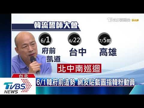 6/1凱道首會師 韓起手式3都接力造勢