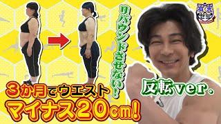 【3か月でウエスト-20cm】自宅でできる武田真治の筋肉リズム体操!【反転ver.】