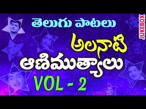 Telugu Old Superhit Songs Collection Vol 2 - Alanati Animutyalu (అలనాటి ఆణిముత్యాలు) - Video Jukebox