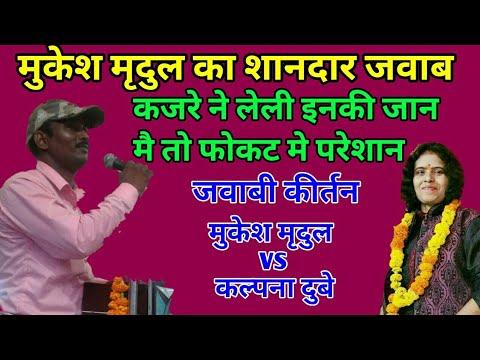 Jawabi kirtan Mukesh mridul in fatehpur chaurasi unnao जवाबी कीर्तन मुकेश मृदुल vs कल्पना दुबे