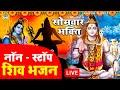 Live - सोमवार स्पेशल - भगवान शिव की इस आरती को सुनने से सभी मनोकामनाएं पूर्ण होती हैं
