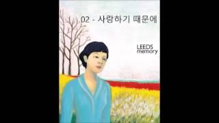 리즈 리메이크 앨범 노래 모음