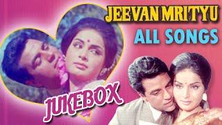 Jeevan mrityu - all songs jukebox - dharmendra, raakhee - super hit classic romantic songs