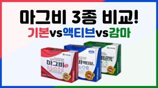 마그네슘 영양제 추천 마그비 3종 비교!
