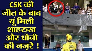 IPL 2019 CSK vs KKR  : MS Dhoni, Shah Rukh Khan Captured In One Frame goes Viral | वनइंड़िया हिंदी