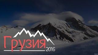 Грузия 2016 - Восхождение на Казбек