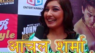 पल को हुन् आचलका |Aanchal Sharma Interview With Actress Of Nepali Movie |आंचल संग माया प्रेमका कुरा