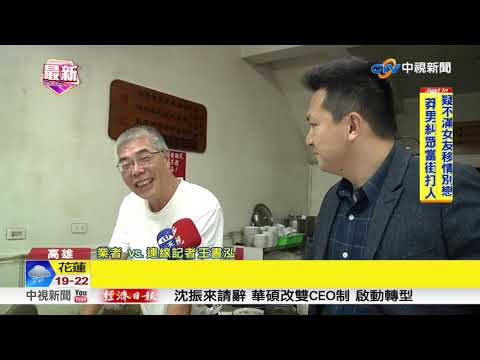 韓國瑜.沈玉琳今錄影 業者送5百碗肉燥飯│中視新聞 20181214