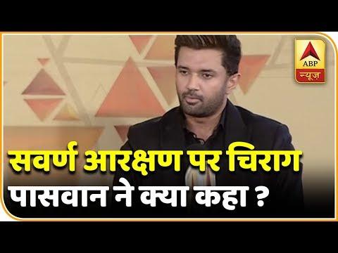 चिराग पासवान ने कहा, सवर्ण आरक्षण का विरोध करने वाले गलत हैं। बिहार शिखर सम्मेलन   ABP News Hindi
