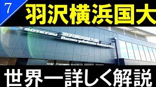 【2019ターミナル駅探訪007】羽沢横浜国大駅/相鉄・JR東日本【4K60fps/DJI Osmo Pocket】