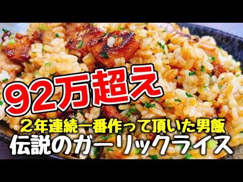 sub【総再生92万超え】2年連続一番愛された不動の人気男飯『焦がし豚バラ葱ガーリックライス』を再び作ってみた‼the-best-japanese-garic-rice