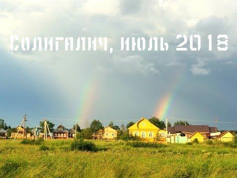 Солигалич, Костромская обл., июль 2018 г.