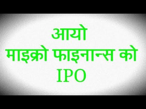 New ipo of aarambha micro finance|| share market