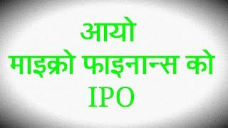 New ipo of aarambha micro finance|| share market