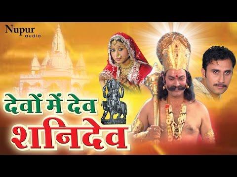 Devon Ke Dev Shani Dev || देवो के देव शनि देव || Full Movie || Hindi Devotional Movie || Nupur Audio thumbnail