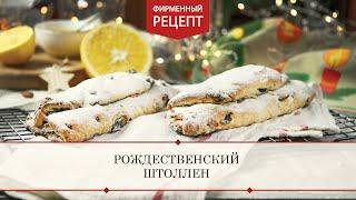 Рождественский штоллен.  ПРОДУКТЫ ЕРМОЛИНО.  Вкусные рецепты.