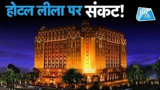 होटल लीला पर संकट! | Biz Tak