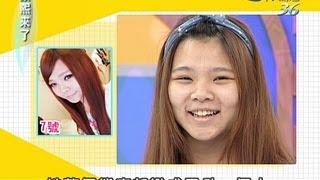2013.09.30康熙來了完整版 史上最強妝前妝後差很大Ⅰ